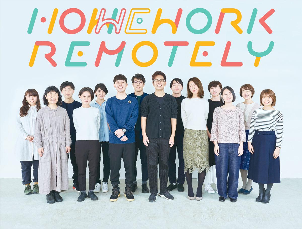 【HOW WE WORK REMOTELY vol.7】エイトブランディングデザイン