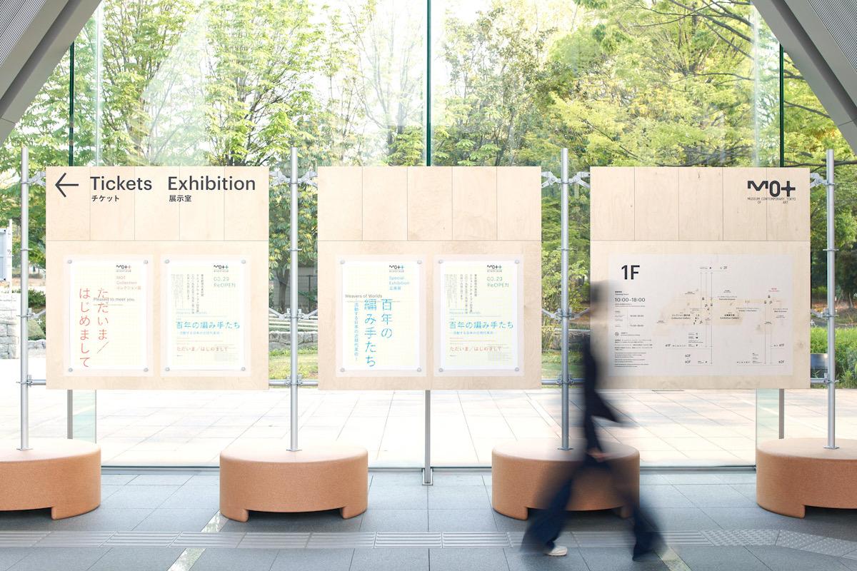 東京都現代美術館のサイン計画
