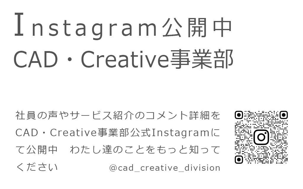 CAD・Creative事業部_公式Instagram