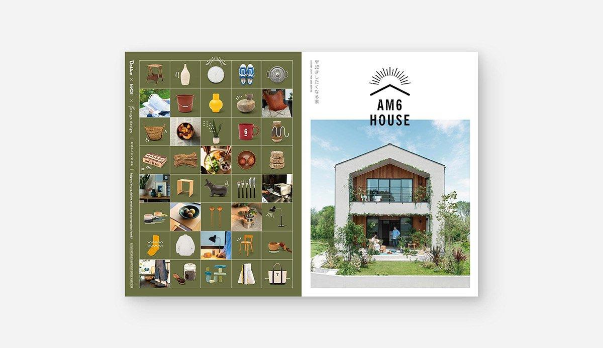 AM6 HOUSE カタログ