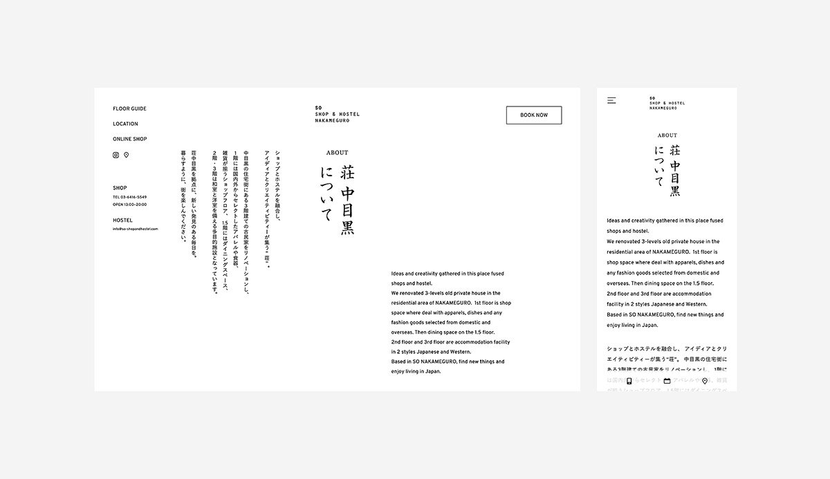 SO NAKAMEGURO ウェブサイト