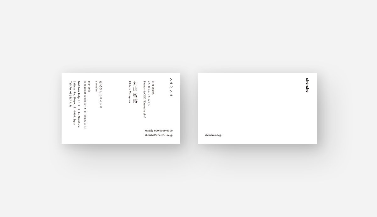 Cherche ネームカード