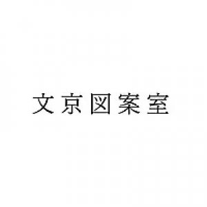 有限会社文京図案室