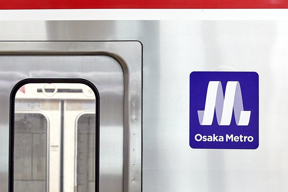 「Osaka Metro」のCI計画/大阪市高速電気軌道