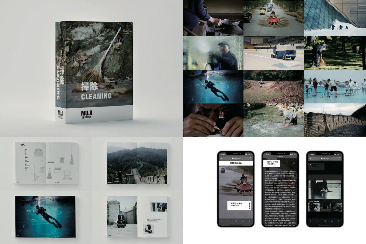 「無印良品」企業広告 web、書籍 / 良品計画